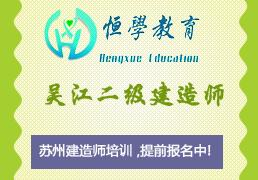 吴江二级建造师培训