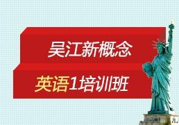 苏州吴江区哪里有新概念英语入门培训