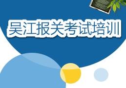 苏州报关员培训学习课程