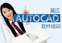 吴江AUTOCAD软件培训
