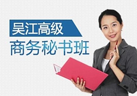 苏州吴江商务秘书培训