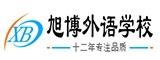 北京旭博外语