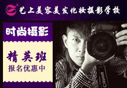苏州商业摄影精英班(七个月)