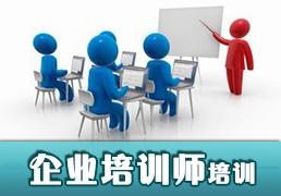 企业培训师考证培训