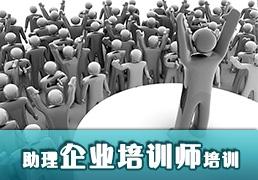 助理企业培训师考证培训