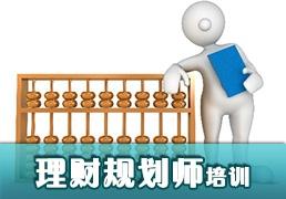 佛山黄岐高级理财规划师培训学院