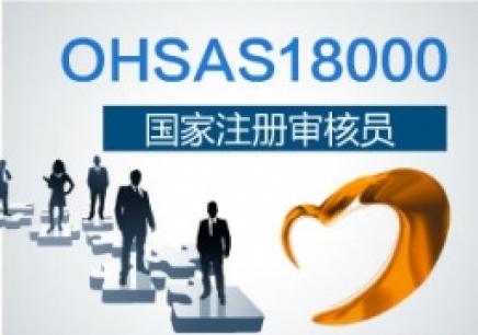 OHSAS18000国家注册审核员(外审员)培训
