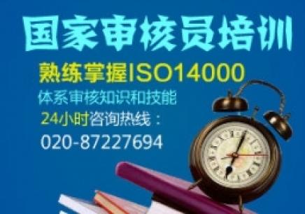 ISO14000国家注册审核员(外审员)培训班