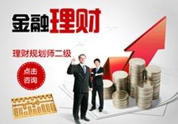 二级理财规划师精品远程班(双证)
