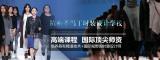 杭州圣玛丁服装学校
