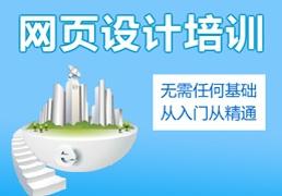 天津网页设计软件精修班