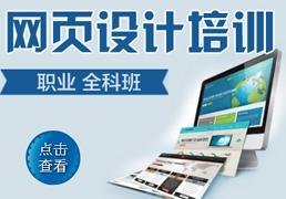 天津网页设计职业全科班