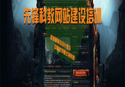 天津网站建设培训