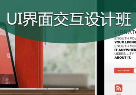 天津学ui设计培训班