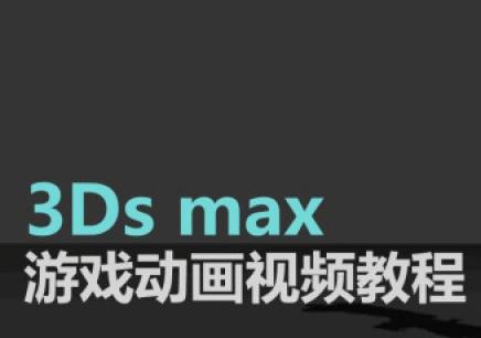 天津3dmax培训机构先锋教育