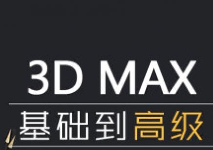 天津3dmax培训学校先锋教育