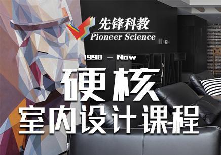 天津南开区室内设计培训