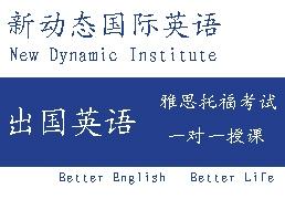 苏州哪儿有出国英语培训 苏州吴中区出国英语培训