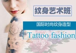 纹身艺术班