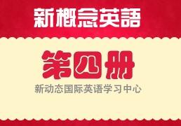 南京新概念英语学习班(第四册)