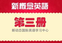 南京新概念英语培训班(第三册)