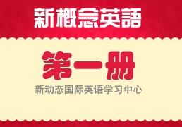 南京有名的新概念英语培训机构