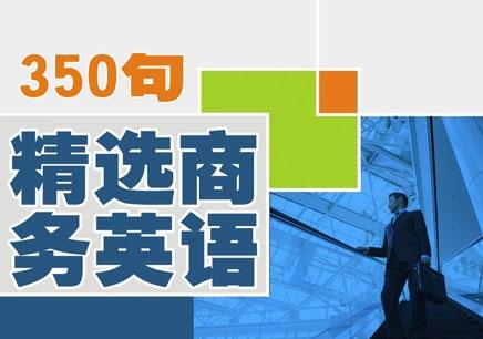 南京谈判英语学习班