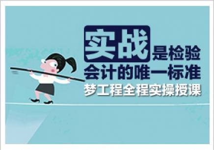 天津哪里有会计零基础实操班培训