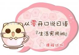 日语外教口语周六班