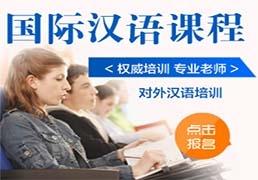 北京汉语培训中心