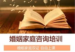 上城区婚姻家庭咨询师周末培训