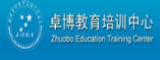 杭州卓博教育旗舰机构