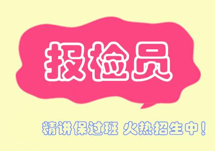 苏州报检精讲班