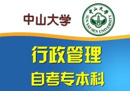 深圳行政管理 自考多少钱