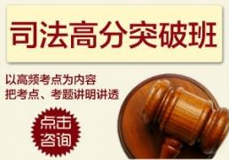 司法考试卷四【高分突破班】