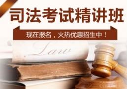 司法考试【系统精讲班】