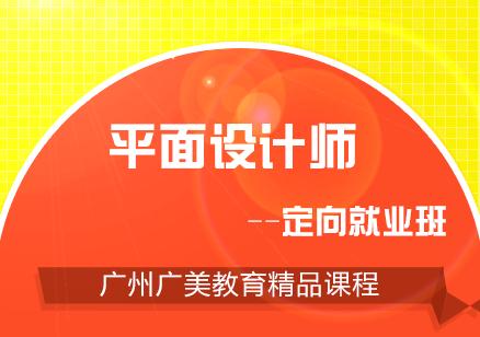 广州海珠区平面设计培训中心