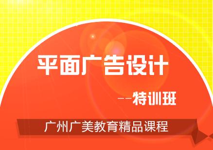 广州番禺平面设计培训