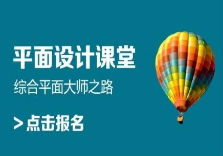 广州平面设计培训哪里好