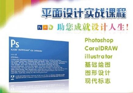 广州正规平面设计培训学校