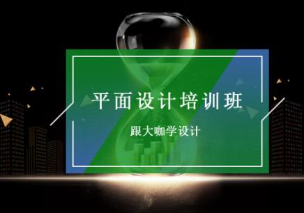 廣州平面設計實操培訓班