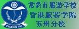 常熟市服装职业学校(香港服装学院苏州分院)