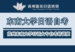 苏州东南大学日语大专自考培训班