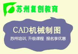 苏州CAD机械制图培训