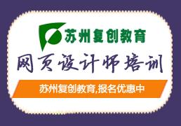 苏州网页设计师培训
