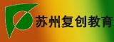 苏州市复创职业培训学校