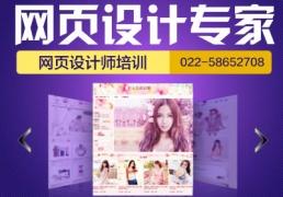 天津网页设计实战精修班
