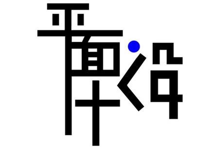 天津平面设计培训