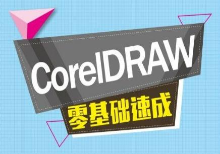 CORELDRAW创意设计精品班