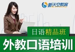 天津日语考试培训
